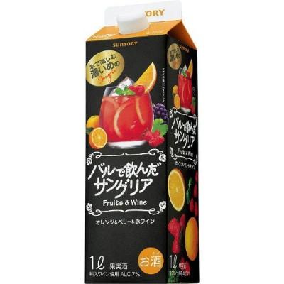 サントリー バルで飲んだサングリア オレンジ&ベリー 1L紙パック 1本