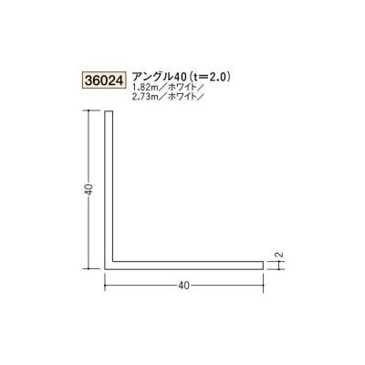 創建 ビニール アングル 40(t=2.0) 1.82m(商品コード:36024-1)