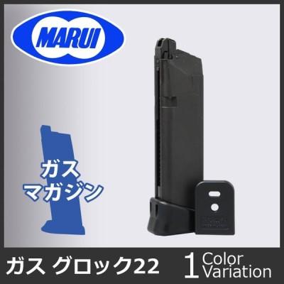 MARUI(東京マルイ) グロック22用スペアマガジン 【ガスブローバック】G-43