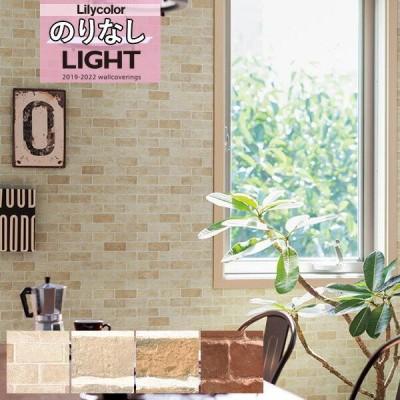 壁紙 のりなし壁紙 クロス リリカラ LIGHT ライト2019-2022 ウッド&ストーン LL-5216 LL-5217 LL-5218 LL-5219 【1m単位での販売】