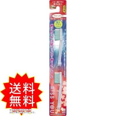 キスユーフラットレギュラー替えブラシ フクバデンタル 歯ブラシ 通常送料無料