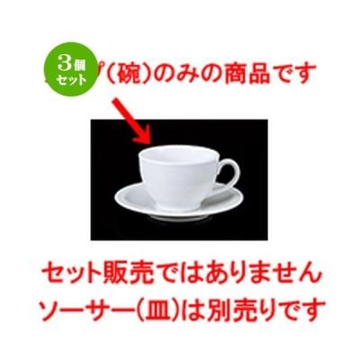 3個セット 碗皿 洋食器 / siro厚口カフェカップ 寸法:12 x 9.5 x 6.2cm ・ 250cc