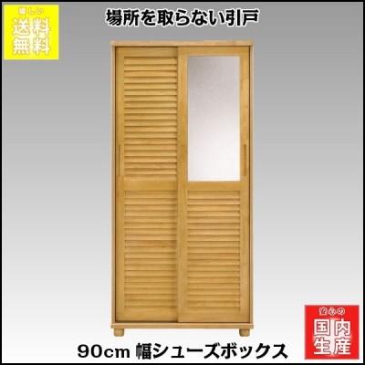 安心の日本製 場所を取らない引き違いの扉 90幅玄関収納 ホリデー90H(シューズボックス、下駄箱、シューズラック)