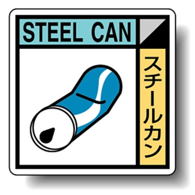 建築業協会統一標識 スチールカン 300角 ボード (安全用品・標識/廃棄物分別標識/品名・分別標識)