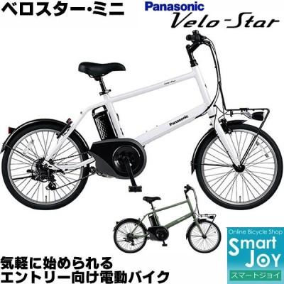 パナソニック ベロスターミニ BE-ELVS073 2021年モデル 20インチ 外装7段変速 電動アシスト自転車
