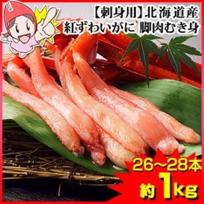 かに 蟹 紅ずわいがに 生紅ずわいがに ◆【刺身用】北海道産べにずわいがに脚肉むき身 26~28本(約1kg) / むき身 カット済み ポーショ