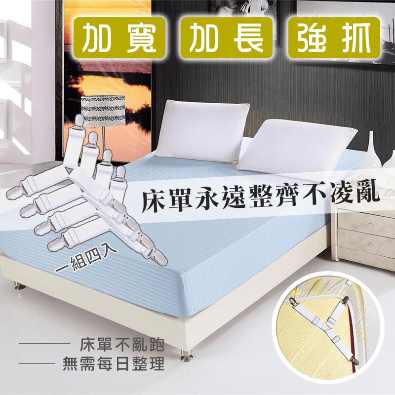 床單可調節超彈力固定夾