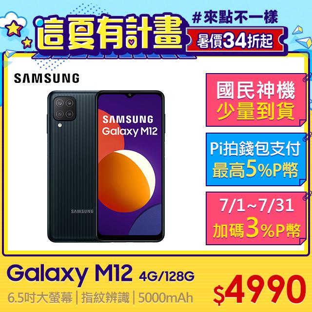 Samsung Galaxy M12(4G/128G)-超鯊黑