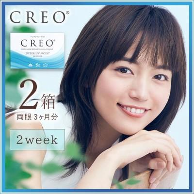 【送料無料】【YM】クレオ2ウィークUVモイスト 2箱