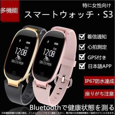 【翌日発送】スマートウォッチiPhone 多機能スポーツウォッチ 日本語対応GPS付き腕時計 防水 アプリ連動 カメラ付き 2017最新のファッションレディース