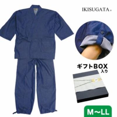作務衣 T/C 6オンスデニム ロールアップ袖 IKISUGATA ギフト箱入り(日本製/夏用/さむえ/和柄/おしゃれ/誕生日/紳士/サムエ/ギフトBOX)