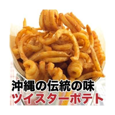 ツイスターポテト 1kg 大盛り 沖縄を思い出す 旅の味 スパイシーなポテトが自宅で食べられる!クルンっとしたポテトフライ  冷凍ポテト 