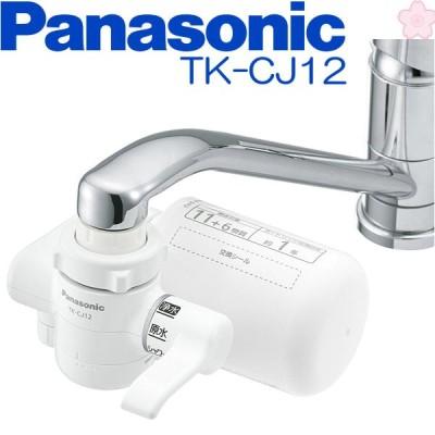 Panasonic 浄水器 蛇口直結型   TK-CJ12-W   11物質+6物質除去   ホワイト   対応カート TK-CJ22C1   パナソニック