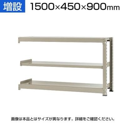 追加/増設用 スチールラック 中量 500kg-増設 3段/幅1500×奥行450×高さ900mm/KT-KRL-154509-C3