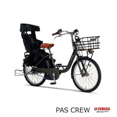 PAS CREW(パスクルー)(PA24CGC1J) 2021モデル/ヤマハ電動自転車  送料プランA 23区送料2700円(注文後修正)