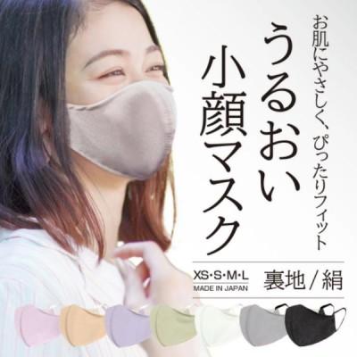 マスク うるおい 小顔 選べる 7色 マスク 小顔 XS S M L