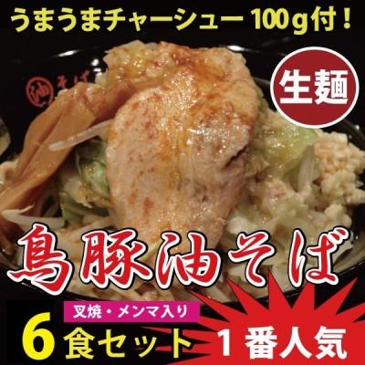 鳥豚 油そば(生麺) 6食入セット/春日亭の1番人気/うまうまチャーシュー入り/もちもち北海道産小麦生麺