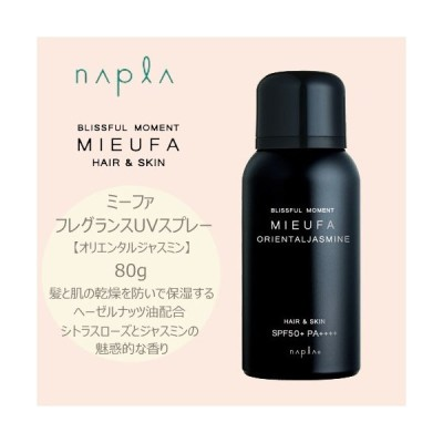 ナプラ ミーファ フレグランス UVスプレー オリエンタルジャスミン 80g