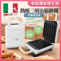 大貨到~東森獨家★義大利 Giaretti 二合一熱壓三明治鬆餅機GT-WSA06(經典白)-庫