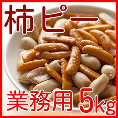 ナッツ 柿の種 ピーナッツ入り 500g 10個 全部で5kg 1kgあたり540円! 箱売り 柿ピー グルメ みのや