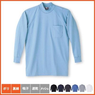 自重堂 長袖ハイネックシャツ Tシャツ 94094【春夏】作業着 作業服 制服 ユニフォーム