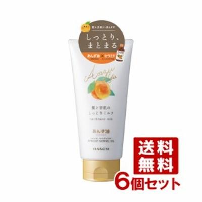 柳屋 あんず油 髪と手肌のしっとりミルク (ヘア&ハンドミルク) 120g×6個セット YANAGIYA【送料込】