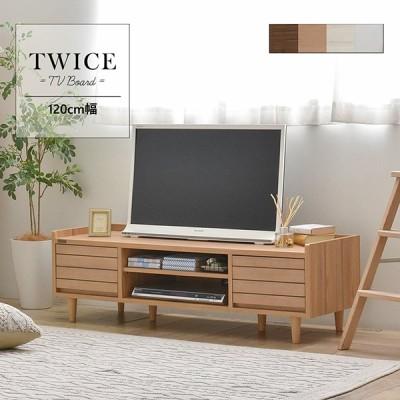 テレビ台 テレビボード ローボード 収納 リビング収納 40型 40V 幅120 コンパクト 天然木 おしゃれ ナチュラル TWICE トワイス