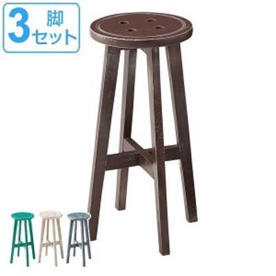 カウンタースツール 3脚セット 高さ60cm スツール 木製 天然木 椅子 イス チェア ハイスツール 円形 丸型 ( チェアー いす カウンターチ