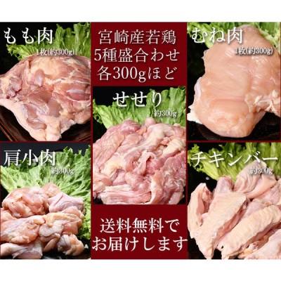 ■【送料無料】宮崎産若鶏 もも肉・むね肉・せせり・チキンバー・肩小肉  各約300g5点セット約1.5kg入り【冷凍配送】