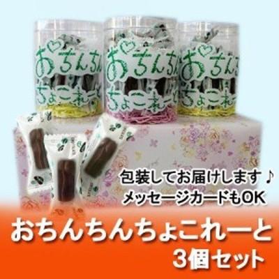 お菓子 チョコレート 送料無料 おちんちんちょこれーと 3個セット 価格3200円 チョコレート 菓子 プレゼント イベント