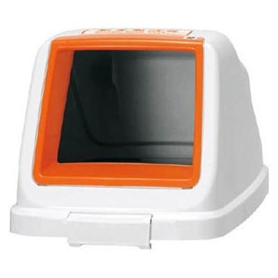 アロン化成 585968 分別ペールCF70 フタ もえる(オレンジ)[585968アロン] 返品種別B