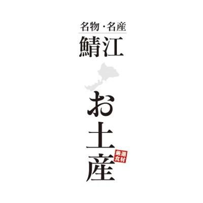 のぼり のぼり旗 鯖江 お土産 名物・名産 物産展 催事