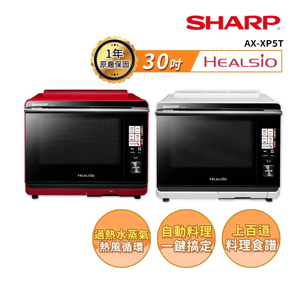【SHARP 夏普】30L 新Healsio水波爐 AX-XP5T