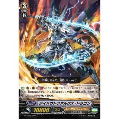 ディバウトファルクス・ドラゴン 【G-TD11/004】【TD】_