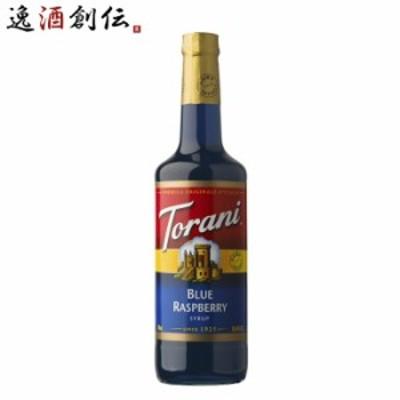 父の日 トラーニ torani  フレーバーシロップ ブルーラズベリー 750ml 1本 flavored syrop 東洋ベバレッジ ギフト 父親 誕生日 プレゼン