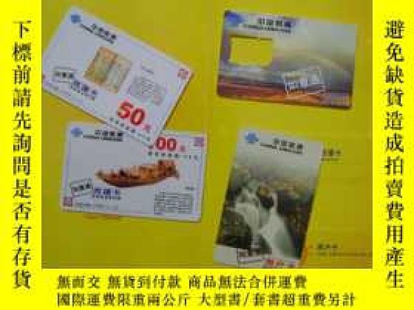 二手書博民逛書店舊罕見卡:聯通SIM卡、充值卡、用戶卡,共4張7052 中國聯通