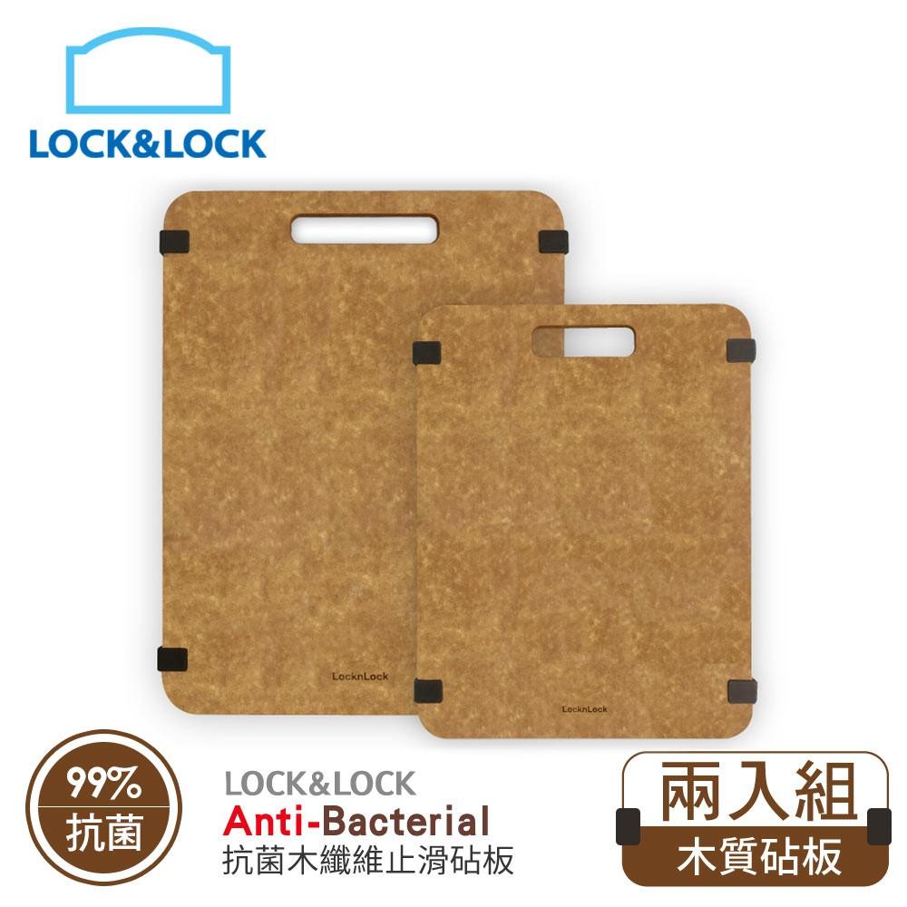【樂扣樂扣】美國松木纖維止滑砧板雙入組(抗菌,不發黴、防滑)