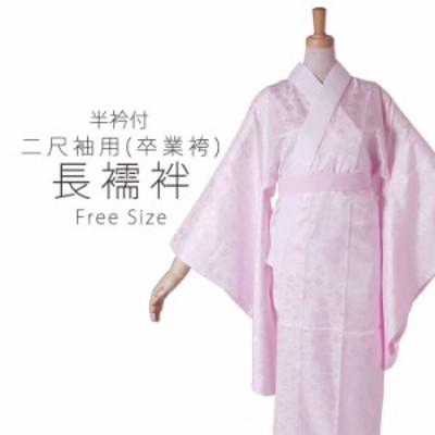 届いてすぐ着れる 洗える 二尺袖用 長襦袢 半衿付  フリーサイズ  ピンク プレタ 地紋入 仕立て上がり 卒業式 卒業袴