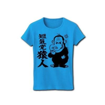 短気党 猿人 リブクルーネックTシャツ(ターコイズ)