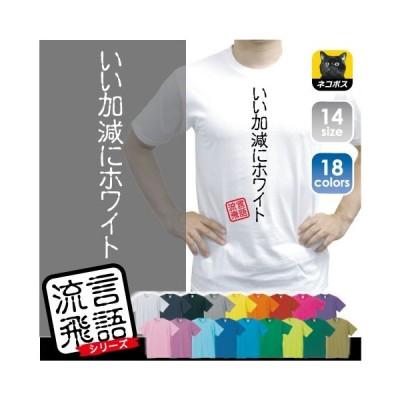 いい加減にホワイト 流言飛語 おもしろいTシャツ 文字Tシャツ、迷言