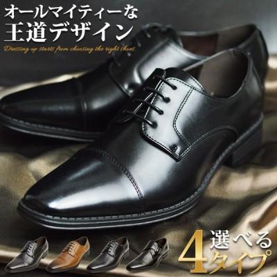 ビジネスシューズ メンズ 紳士靴 革靴 ビジネス ロングノーズ フォーマル ドレスシューズ 脚長 幅広 3EEE 防滑 靴 メンズシューズ