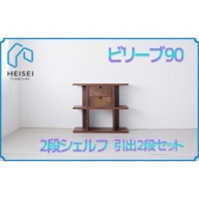 AX116【開梱・設置】ビリーブ 90-2段シェルフ 引出2段セット