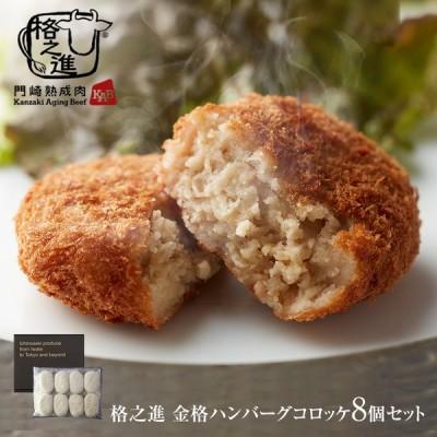 格之進 金格ハンバーグ コロッケ (8個セット) ギフト 冷凍 送料無料 国産牛 白金豚 塩麹 無添加