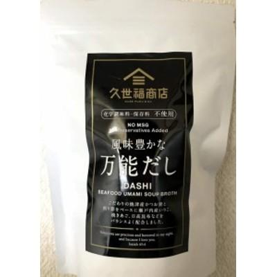 【送料無料】久世福商店 風味豊な 万能だし 8g × 35p
