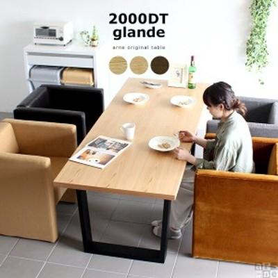 オフィスデスク ダイニングテーブル 大型 大きい 食卓 テーブル 北欧 おしゃれ デスク パソコンデスク 木製 glande 2000DT 日本製