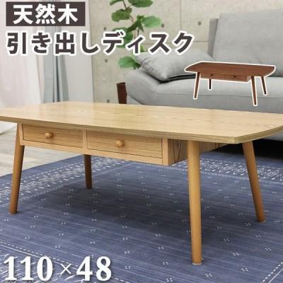 テーブル MT-6353 萩原株式会社スリーアイ事業部 ローテーブル 東京百貨店