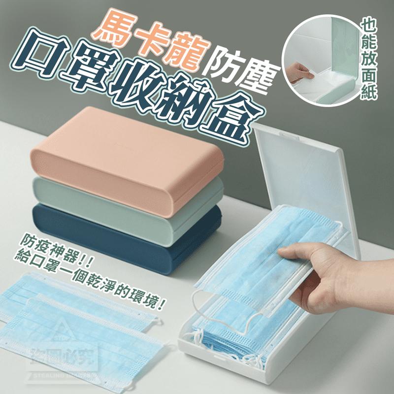 馬卡龍防塵口罩收納盒 防潑水防塵/密封保護/方便攜帶