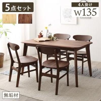 5点セット(テーブルW135+チェア4脚) カラー:ウォールナットブラウン 丸みが嬉しい総無垢材ダイニングセット