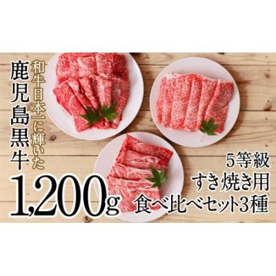 【和牛日本一】5等級 鹿児島黒牛 すきやき用1200g 食べ比べセット(3種)