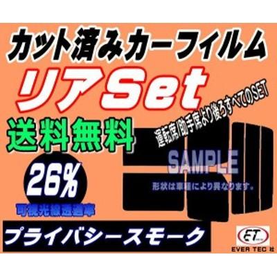 【送料無料】 リア (s) カムリグラシア ワゴン V2 (26%) カット済み カーフィルム 車種別 SXV20W SXV25W MCV21W MCV25W トヨタ